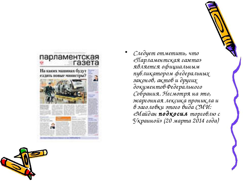 Следует отметить, что «Парламентская газета» является официальным публикатор...