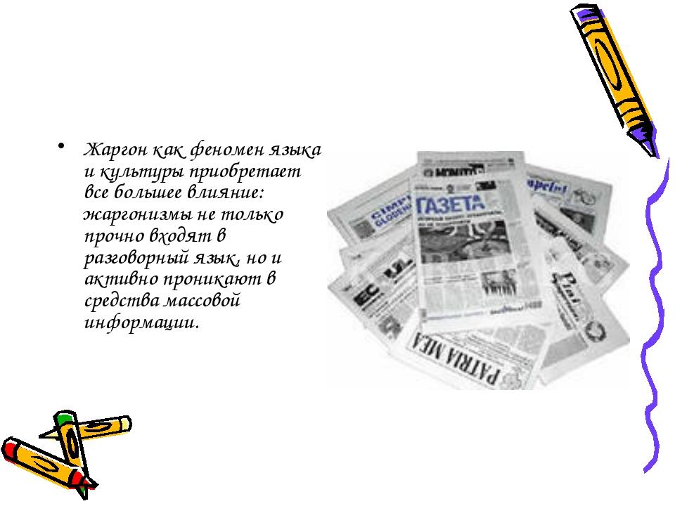 Жаргон как феномен языка и культуры приобретает все большее влияние: жаргони...