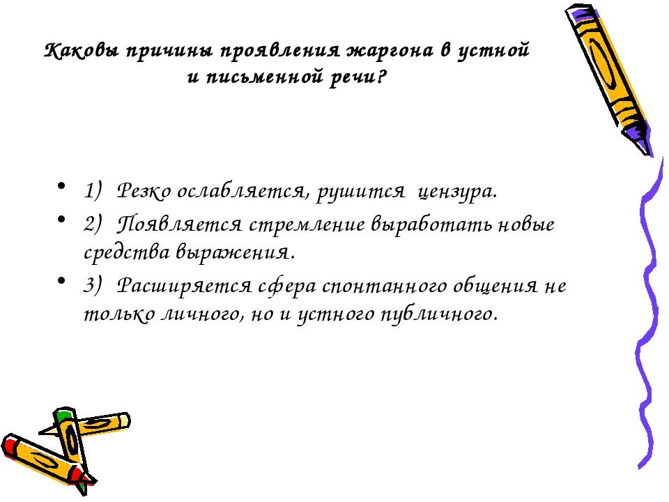 Каковы причины проявления жаргона в устной и письменной речи? 1)Резко ослаб...