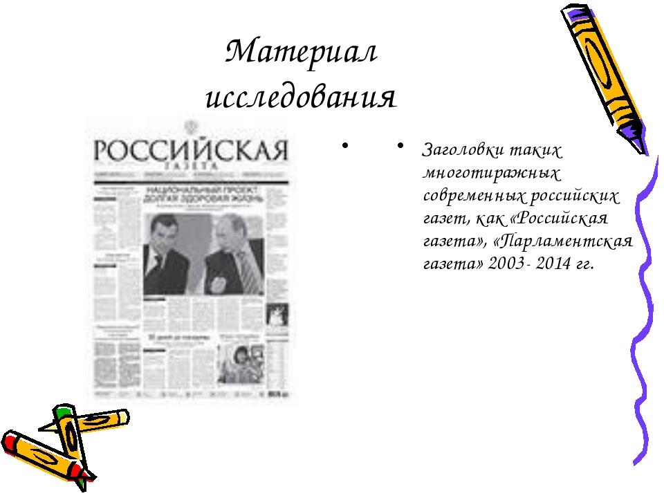 Материал исследования Заголовки таких многотиражных современных российских га...