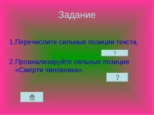 Задание 1.Перечислите сильные позиции текста. 2.Проанализируйте сильные позиц
