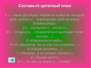 Составьте цитатный план 1.»…Иван Дмитрич Червяков сидел во втором ряду кресел
