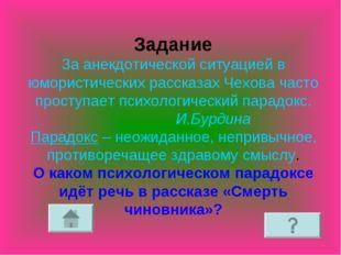 Задание За анекдотической ситуацией в юмористических рассказах Чехова часто