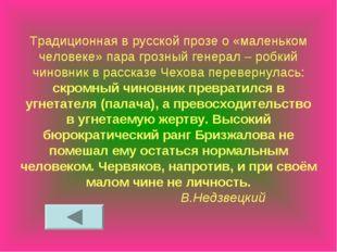 Традиционная в русской прозе о «маленьком человеке» пара грозный генерал – ро