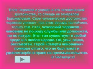 Если Червяков и унижен в его человеческом достоинстве, то отнюдь не генералом