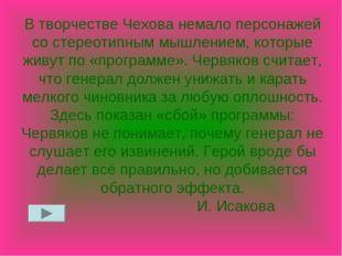 В творчестве Чехова немало персонажей со стереотипным мышлением, которые живу