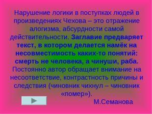 Нарушение логики в поступках людей в произведениях Чехова – это отражение ало