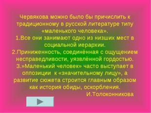 Червякова можно было бы причислить к традиционному в русской литературе типу
