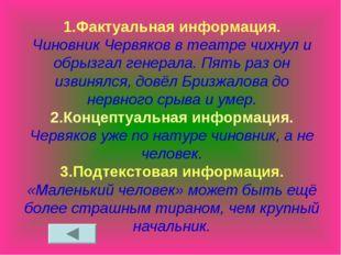 1.Фактуальная информация. Чиновник Червяков в театре чихнул и обрызгал генера