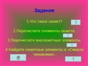 Задание 1.Что такое сюжет? 2.Перечислите элементы сюжета. 3.Перечислите внесю