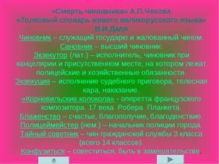 «Смерть чиновника» А.П.Чехова «Толковый словарь живого великорусского языка»