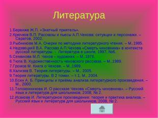 Литература 1.Беранже Ж.П. «Знатный приятель». 2.Крючков В.П. Рассказы и пьесы