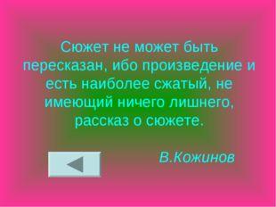 Сюжет не может быть пересказан, ибо произведение и есть наиболее сжатый, не и