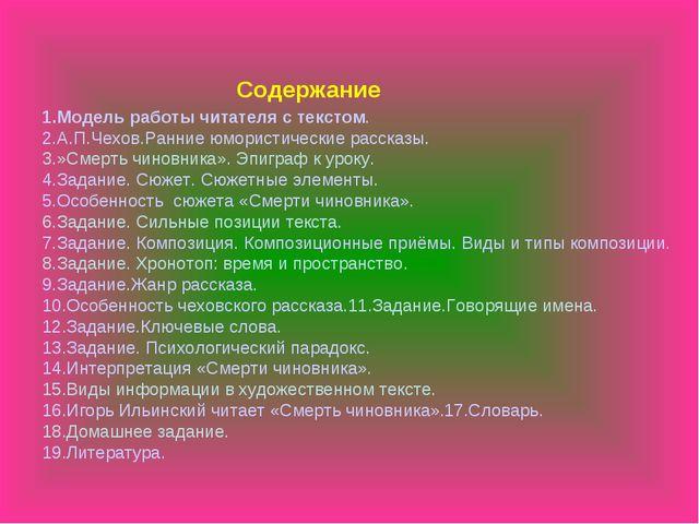 Содержание 1.Модель работы читателя с текстом. 2.А.П.Чехов.Ранние юмористиче...