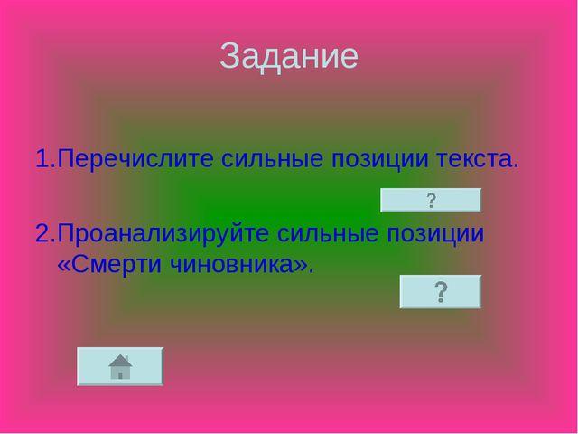 Задание 1.Перечислите сильные позиции текста. 2.Проанализируйте сильные позиц...