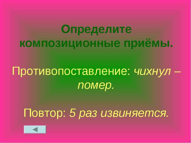 Определите композиционные приёмы. Противопоставление: чихнул – помер. Повтор:...