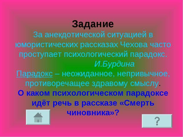 Задание За анекдотической ситуацией в юмористических рассказах Чехова часто...