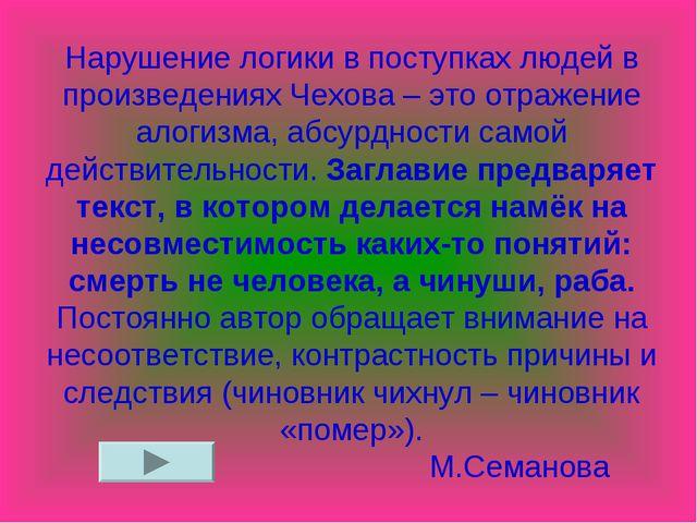 Нарушение логики в поступках людей в произведениях Чехова – это отражение ало...
