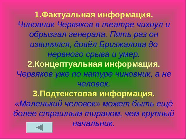 1.Фактуальная информация. Чиновник Червяков в театре чихнул и обрызгал генера...