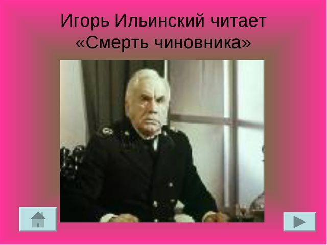 Игорь Ильинский читает «Смерть чиновника»