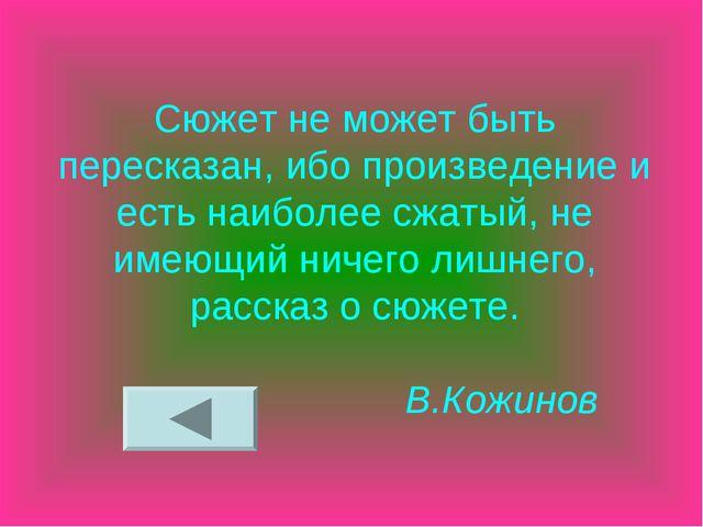 Сюжет не может быть пересказан, ибо произведение и есть наиболее сжатый, не и...