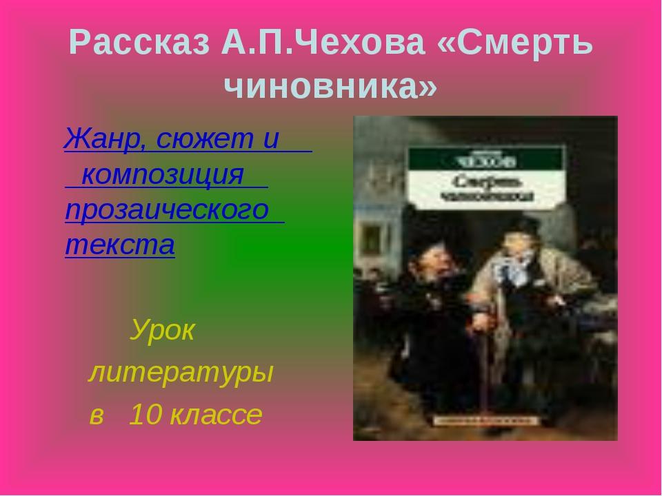 Рассказ А.П.Чехова «Смерть чиновника» Жанр, сюжет и композиция прозаического...