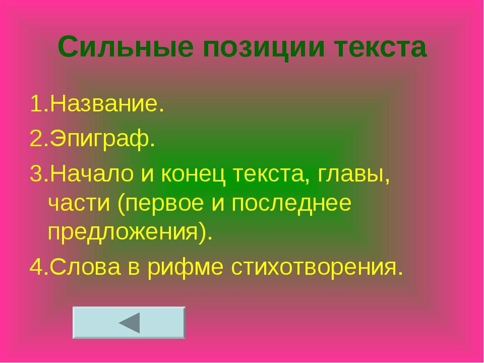 Сильные позиции текста 1.Название. 2.Эпиграф. 3.Начало и конец текста, главы,...