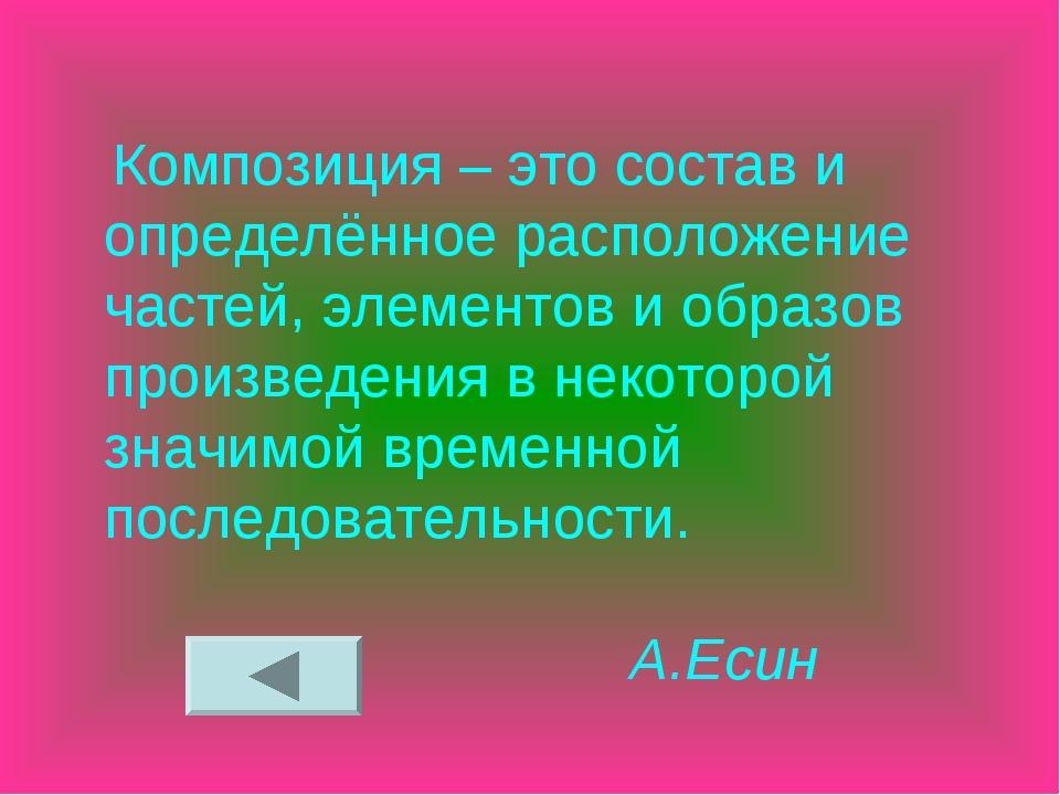 Композиция – это состав и определённое расположение частей, элементов и обра...