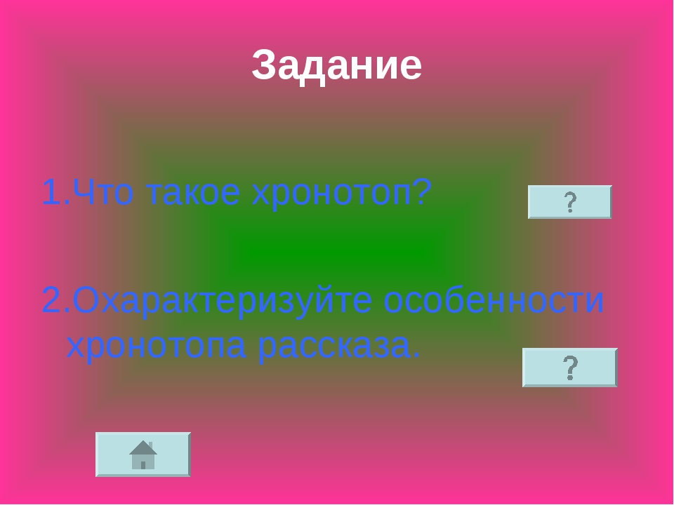 Задание 1.Что такое хронотоп? 2.Охарактеризуйте особенности хронотопа рассказа.
