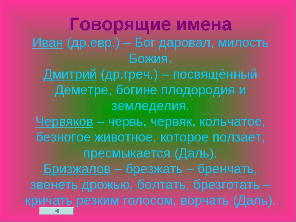 Говорящие имена Иван (др.евр.) – Бог даровал, милость Божия. Дмитрий (др.греч...