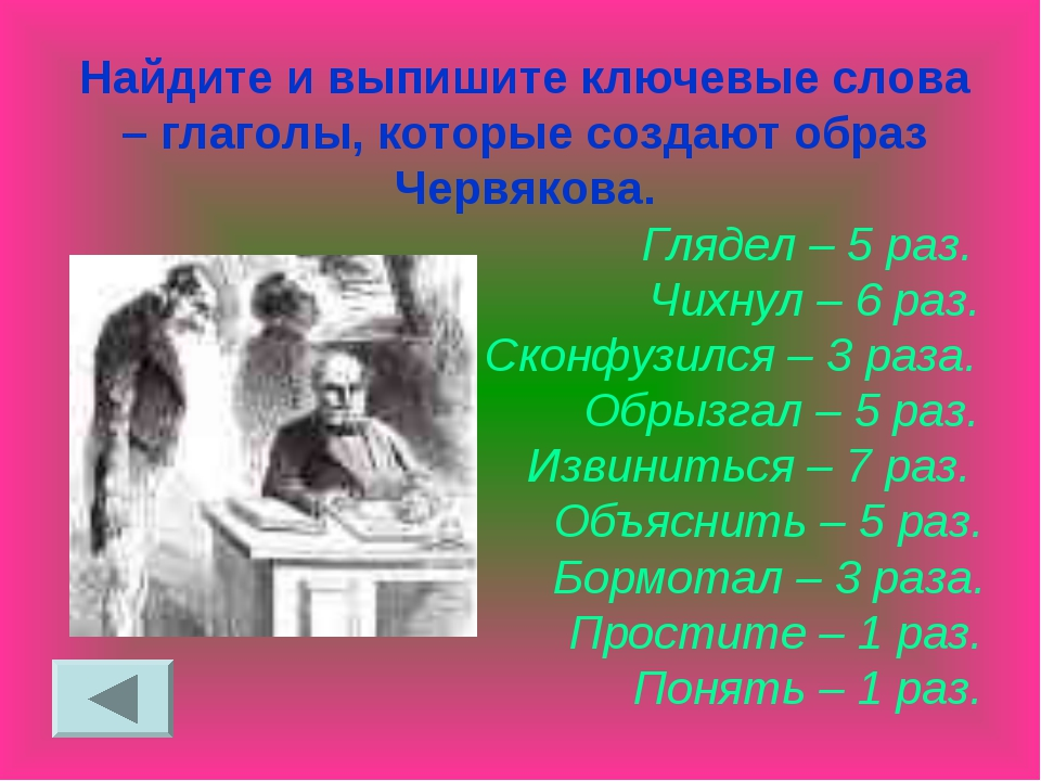 Найдите и выпишите ключевые слова – глаголы, которые создают образ Червякова....