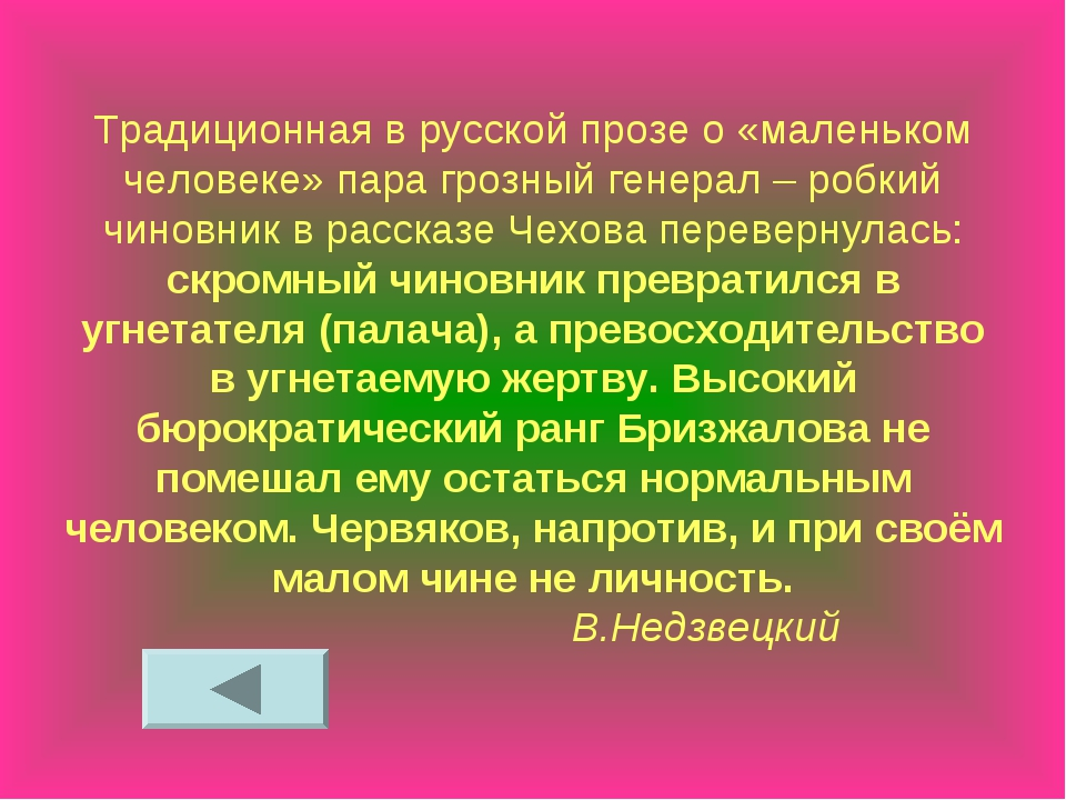 Традиционная в русской прозе о «маленьком человеке» пара грозный генерал – ро...