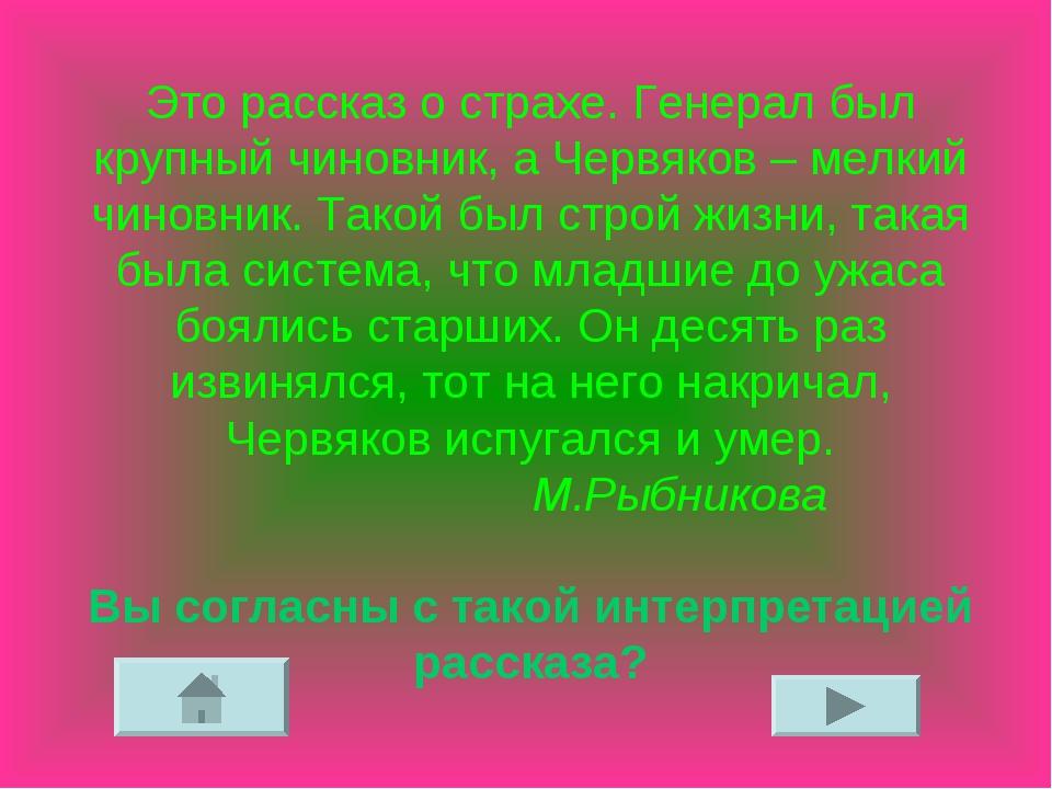 Это рассказ о страхе. Генерал был крупный чиновник, а Червяков – мелкий чинов...