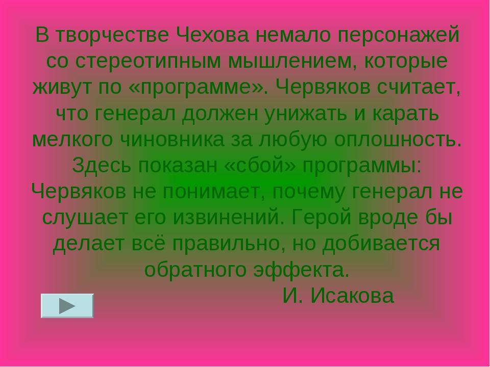 В творчестве Чехова немало персонажей со стереотипным мышлением, которые живу...
