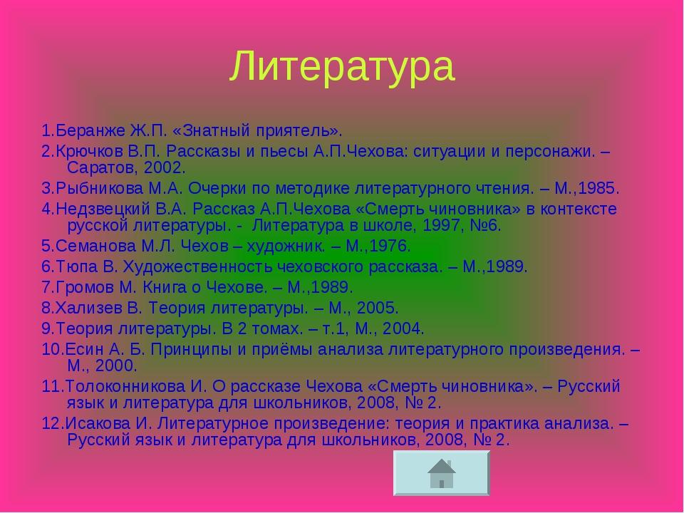 Литература 1.Беранже Ж.П. «Знатный приятель». 2.Крючков В.П. Рассказы и пьесы...