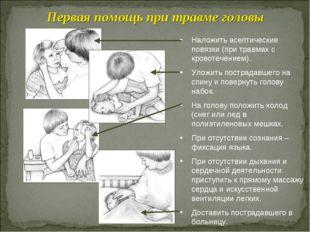 Наложить асептические повязки (при травмах с кровотечением). Уложить пострада