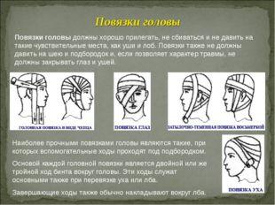 Повязки головы Повязки головы должны хорошо прилегать, не сбиваться и не дави