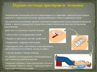 Первая помощь при травме живота Повреждение брюшной полости сопровождается сс