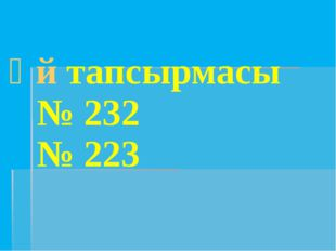 Үйтапсырмасы № 232 № 223