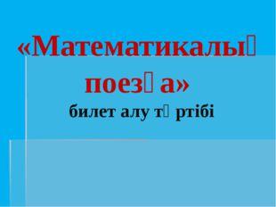 «Математикалық поезға» билет алу тәртібі