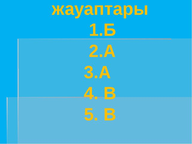 жауаптары 1.Б 2.А 3.А 4. В 5. В