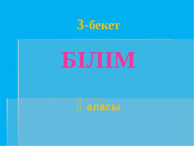 3-бекет БІЛІМ қаласы