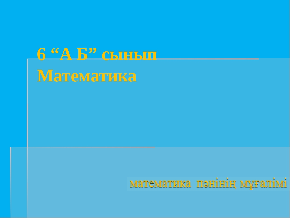 "6 ""А Б"" сынып Математика"