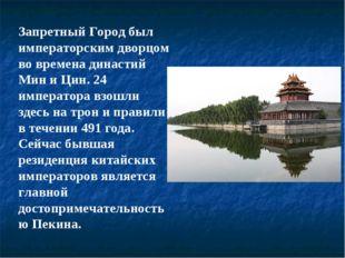 Запретный Город был императорским дворцом во времена династий Мин и Цин. 24 и