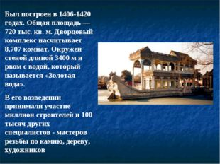 Был построен в 1406-1420 годах. Общая площадь— 720 тыс. кв. м. Дворцовый ком