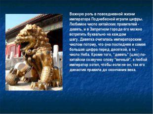 Важную роль в повседневной жизни императора Поднебесной играли цифры. Любимое