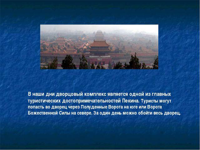 В наши дни дворцовый комплекс является одной из главных туристических достопр...