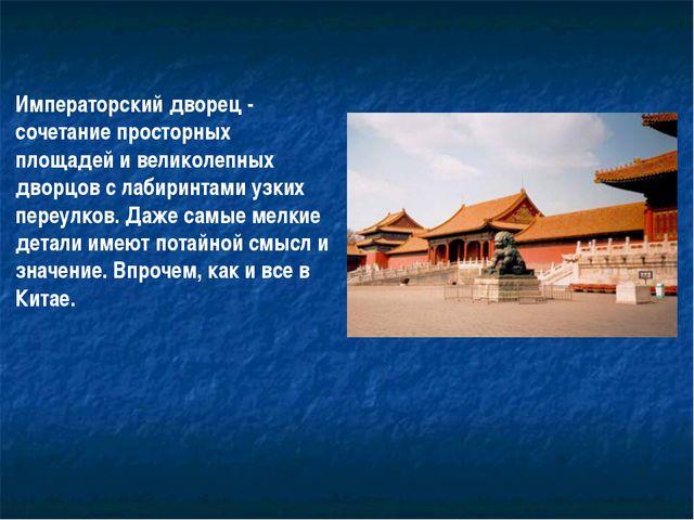 Императорский дворец - сочетание просторных площадей и великолепных дворцов с...