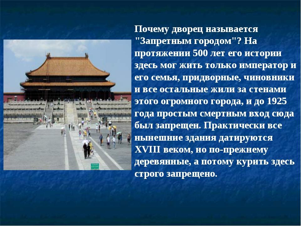 """Почему дворец называется """"Запретным городом""""? На протяжении 500 лет его истор..."""