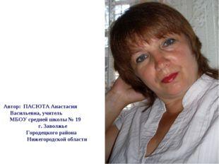 Автор: ПАСЮТА Анастасия Васильевна, учитель МБОУ средней школы № 19 г. Заволж